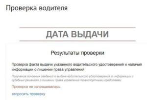 Сервис ГИБДД - Проверка водительского удостоверения