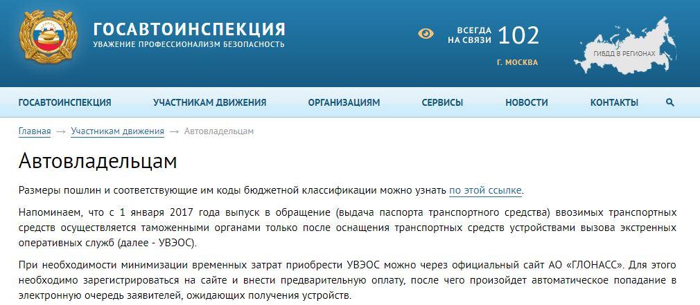 Официальный сайт ГИБДД - Автовладельцам