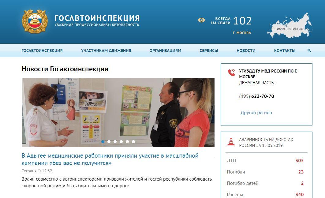 Официальный сайт Государственной инспекции безопасности дорожного движения