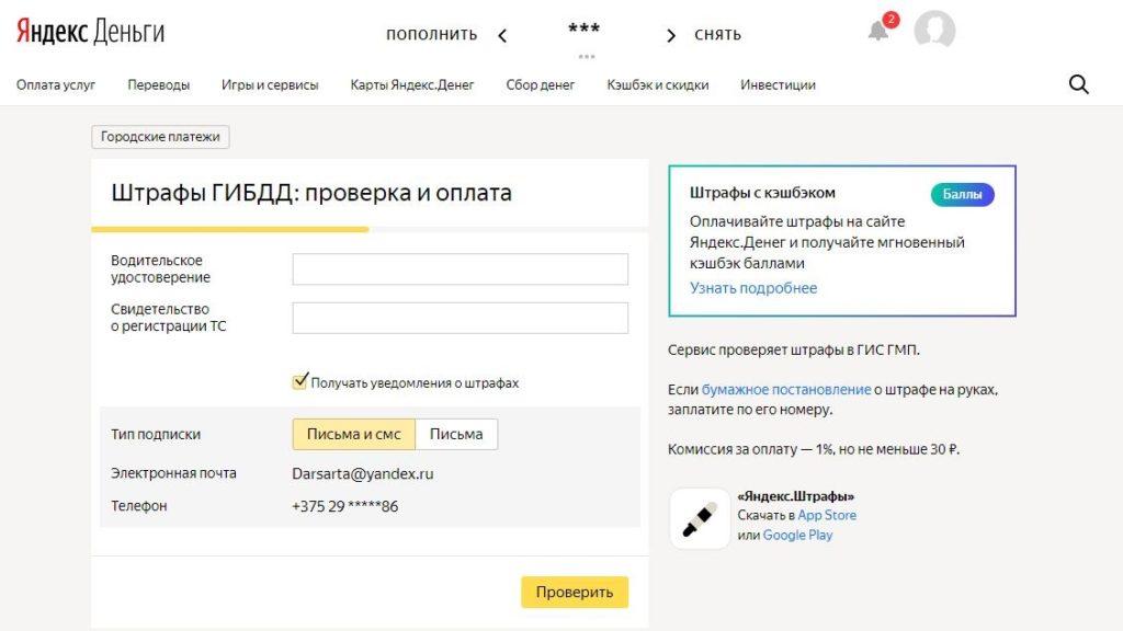 Яндекс.Деньги - Штрафы ГИБДД