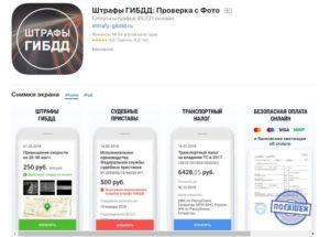 Мобильное приложение - Штрафы ГИБДД: Проверка с фото