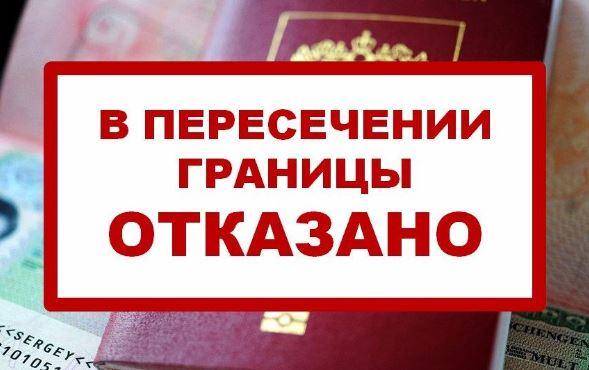Запрет на выезд из Российской Федерации