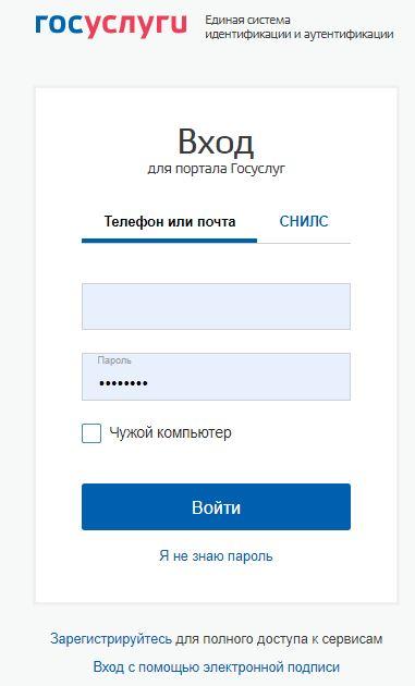 Портал государственных услуг - Вход в систему