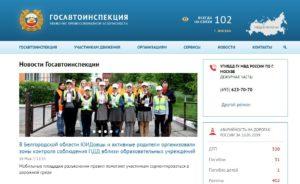 Официальный сайт Госавтоинспекции