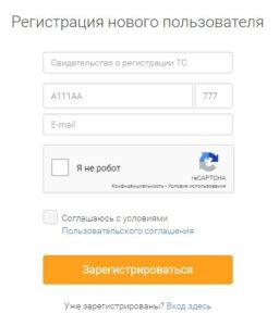 Регистрация нового пользователя на ГИБДД Онлайн