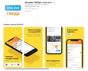 """Мобильное приложение """"ГИБДД Онлайн"""""""