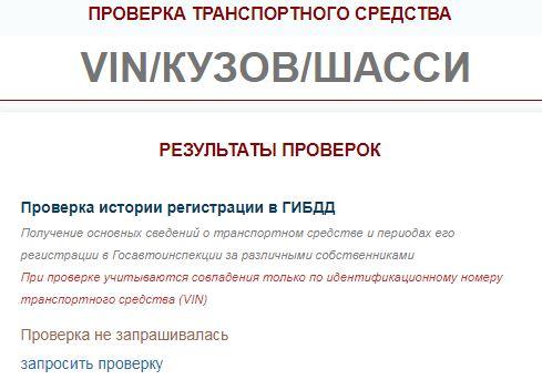 Сервис ГИБДД - Проверка автомобиля