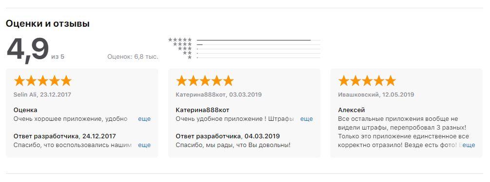 """Мобильное приложение """"Штрафы ГИБДД"""" - Оценки и отзывы"""