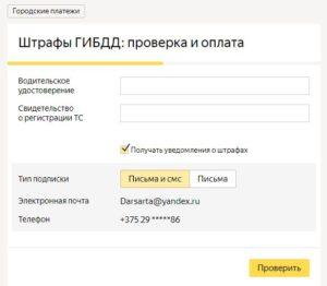 Яндекс.Деньги - Штрафы ГИБДД: проверка и оплата