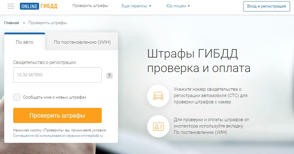 ГИБДД Онлайн - Проверка и оплата штрафов