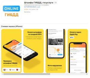 Мобильное приложение ГИБДД Онлайн