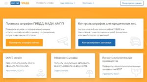 Официальный сайт ГИБДД Онлайн