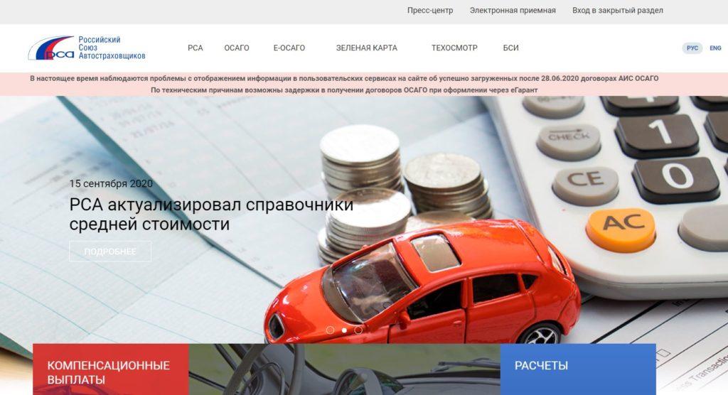 рса официальный сайт осаго полис
